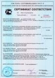 Скачать сертификат на часы бытового назначения, настенные, настольные и часы-будильники электронно-механические, с автономным питанием, торговой марки «GASTAR»