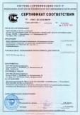 Скачать сертификат на двери деревянные щитовые и филенчатые, облицованные шпоном, декоративным покрытием под древесину, декоративной пленкой