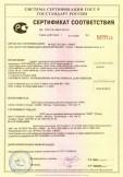 Скачать сертификат на аппарат электромагнитной (квантовой) терапии «ДЭТА»