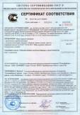 Скачать сертификат на яйца куриные пищевые: диетические первой категории, столовые (категории: высшая, отборная, первая, вторая, третья)