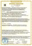 Скачать сертификат на комплектное устройство автоматизированного управления микроклиматом торговой марки «ЭЛЕКТРОТЕСТ» типа УУМ