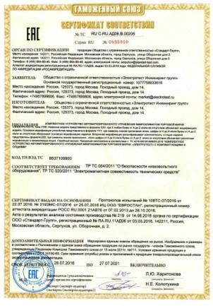 комплектное устройство автоматизированного управления микроклиматом торговой марки «ЭЛЕКТРОТЕСТ» типа УУМ
