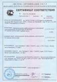 Скачать сертификат на крепежные изделия: шайбы кровельные из оцинкованной стали модели КСШ1-50, КСШ2-40х80, КСШ3-40х80