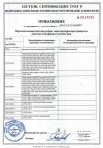 Скачать приложение к сертификату на крепежные изделия торговой марки «KREP-KOMP»