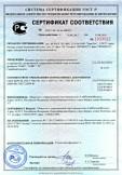 Скачать сертификат на поковки круглого и прямоугольного сечения из углеродистой, легированной, коррозийно-стойкой стали и сплавов