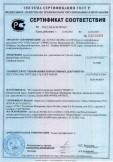 Скачать сертификат на арматура кабельная