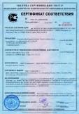 Скачать сертификат на изделия кондитерские мучные. Торты и пирожные в ассортименте
