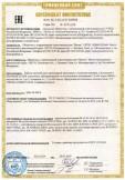 Скачать сертификат на кабель силовой для стационарной прокладки, с медными жилами, с изоляцией и оболочкой из ПВХ пластиката, бронированный, на номинальное напряжение 1,0 кВ, марки ВБШв