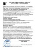 Скачать сертификат на насосы и агрегаты насосные центробежные высоковольтные, типы: KSN, KSE, комплектующие и запасные части