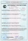 Скачать сертификат на вата минеральная из стеклянного волокна «Изовер» марок КВ-041, КБ-050