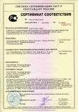 Скачать сертификат на телевизоры цветного изображения «Витязь 37CTV720-7», «Витязь 37CTV730-7», «Витязь 37CTV740-7»