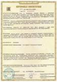 Скачать сертификат на игрушки детские — мячи надувные из полимерного материала (поливинилхлорида), с маркировкой «ИГРАЕМ ВМЕСТЕ», «DEMA-STIL Ltd.»