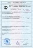 Скачать сертификат на трубы гофрированные с двухслойной стенкой из полипропилена для систем наружной канализации «РОСТР»