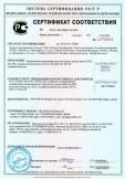 Скачать сертификат на комплектные канализационные насосные станции типов PUST, PS, PPS, станции на базе насосов типа S, SE, SEG, SL, DP, EF