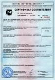 Скачать сертификат на смеси сухие строительные: шовная гидроизоляция, штукатурная гидроизоляция, обмазочная гидроизоляция марки «Лахта»