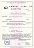 Скачать сертификат на весы напольные медицинские электронные ВМЭН-150, ВМЭН-200