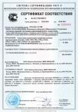 Скачать сертификат на сухие смеси строительные цементные клеевые торговых марок «Ceresit»: CM9, CM11 Plus, CM12, CM14, CM117, CM16, CM17, CM115