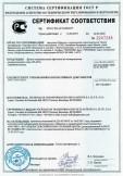Скачать сертификат на детали соединительные (фитинги) из полипропилена компрессионного типа «PLAST»