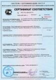 Скачать сертификат на песок природный для строительных работ