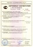 Скачать сертификат на переносной аппарат малогабаритный импульсный рентгеновский серии ПАМИР модель ПАМИР-250