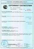 Скачать сертификат на сифоны
