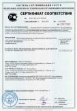 Скачать сертификат на трубы канализационные полипропиленовые и фасонные части к ним наружным диаметром 32, 40, 50, 110 мм
