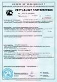Скачать сертификат на блоки стеновые неармированные из ячеистого бетона автоклавного твердения, марки: D300 B1,5 F100; D300 В2,0 F100; D350 В2,0 F100; D400 В2,0 F100; D400 В2,5 F100; D500 В2,5 F100; D500 В3,5 F100; D600 В3,5 F100; D600 В5,0 F100. ГОСТ 31360-2007
