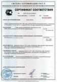 Скачать сертификат на трубы чугунные канализационные и фасонные части к ним (Ø50 мм, Ø100 мм, Ø150 мм)