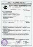 Скачать сертификат на стеклопакеты клееные общего применения