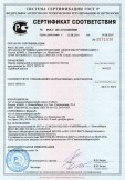 Скачать сертификат на панели перекрытий из автоклавного ячеистого бетона