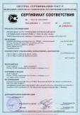 Скачать сертификат на коробки монтажные пластмассовые т. м. «HEGEL»