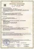 Скачать сертификат на ШИНЫ ПНЕВМАТИЧЕСКИЕ ДЛЯ ЛЕГКОВЫХ АВТОМОБИЛЕЙ, ПРИЦЕПОВ К НИМ 225/75R16 модели Forward Safari 540 104Q