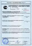 Скачать сертификат на конвекторы отопительные стальные настенные типа «Универсал КНУ» и «Универсал КНУ-С»