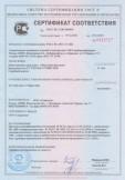 Скачать сертификат на шпатлевочная сухая смесь «Шпатлевка фасадная»