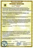 Скачать сертификат на комплексное средство индивидуальной защиты, модель Elipse Integra
