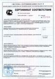Скачать сертификат на радиаторы биметаллические секционные моделей: RIFAR BASE 350, RIFAR BASE 200, RIFAR Base — 500