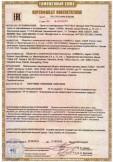 Скачать сертификат на светильники стационарные общего назначения торговых марок «Citilux», «OLIVER LIGHT»