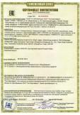 Скачать сертификат на электрогриль, модель 23450-56, под торговой маркой Russell Hobbs