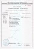 Скачать приложение к сертификату на набор мебели для офиса и изделия из него