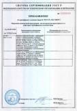 Скачать приложение к сертификату на машины стиральные бытовые с маркировкой «Hansa»