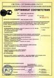 Скачать сертификат на бронежилеты «Комфорт» серии СТ моделей 1-1,1У-1У, 1М-1М, 1МУ-1МУ, 2-2, 2У-2У, 2-1М, 2У-1МУ