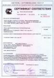 Скачать сертификат на плиты пенополистирольные теплоизоляционные марки 15У