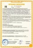 Скачать сертификат на одежда специальная защитная от воздействия пониженных температур из тканей из химических нитей с комбинированным пухо-перовым утеплителем: куртки мужские и женские «Капитан»