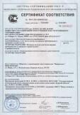 Скачать сертификат на полотна нетканые иглопробивные и холстопрошивные, в том числе для балластировки трубопроводов и дорожного строительства