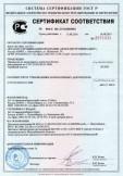 Скачать сертификат на перемычки из автоклавного ячеистого бетона