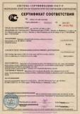 Скачать сертификат на гирлянды электрические елочные