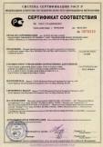 Скачать сертификат на фонари аккумуляторные, в том числе в комплекте с зарядным устройством, серии: ЛБА, СБА, ПРОФИ, РВО, АКТИВ, АВТО, ФАКЕЛ, УЛЬТРА.