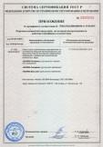 Скачать приложение к сертификату на смеси сухие строительные шпатлевочные на полимерном вяжущем