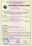 Скачать сертификат на фильтр-насадка на душ для доочистки воды «Арго-Душ» и фильтрующий элемент к нему