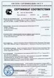 Скачать сертификат на холодильник комбинированный лабораторный ХЛ-340 «ПОЗИС» («POZIS»)